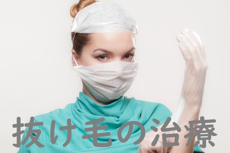 女性の薄毛・抜け毛【病院での治療方法・薬の種類について】