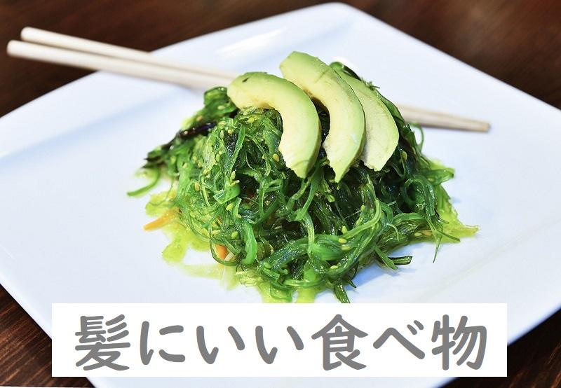 薄毛対策に髪にいい栄養素を!食べ物&飲み物レシピ