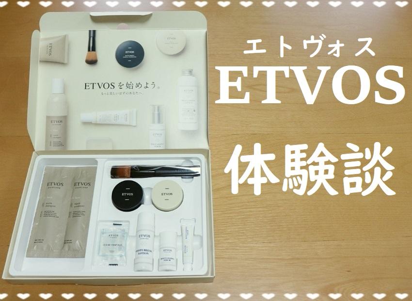 ETVOS(エトヴォス)体験談
