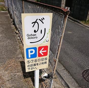 津山城東むかし町「がり」駐車場