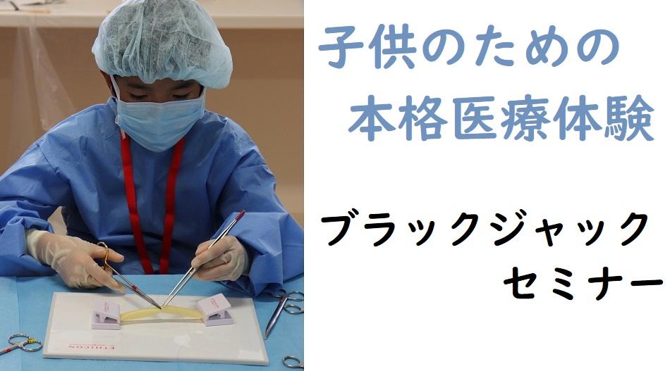 小学生医療体験「ブラックジャックセミナー」榊原病院【岡山】