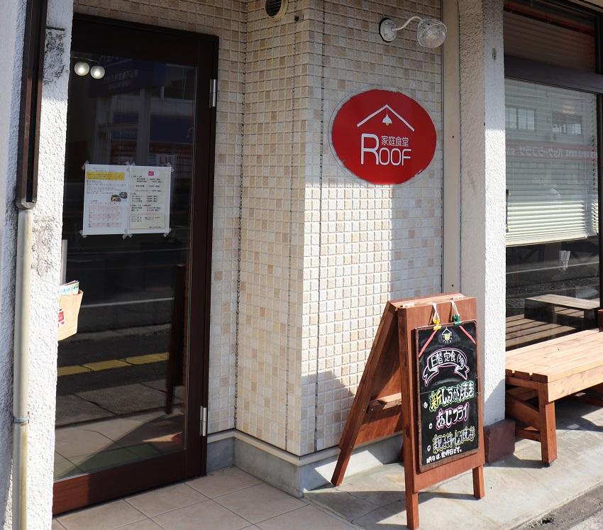 家庭食堂ROOFのお店(外観)
