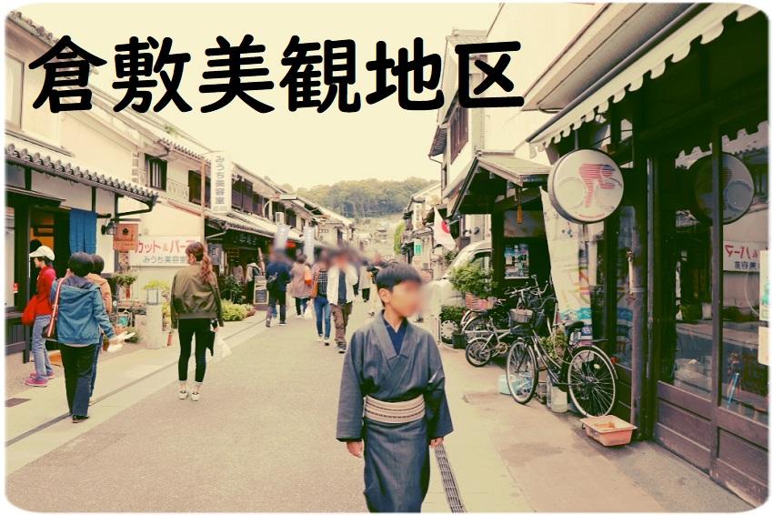倉敷美観地区をデニム着物で散歩
