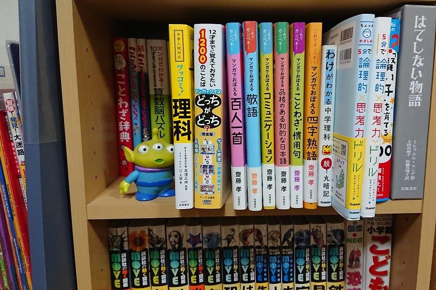 小学生の子供が楽しく勉強できる本