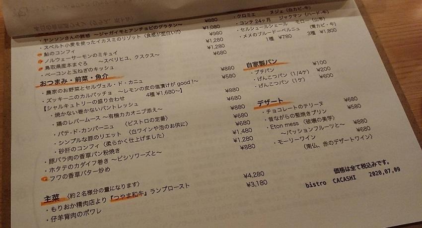 ビストロカカシ(BISTRO CACASHI)メニュー