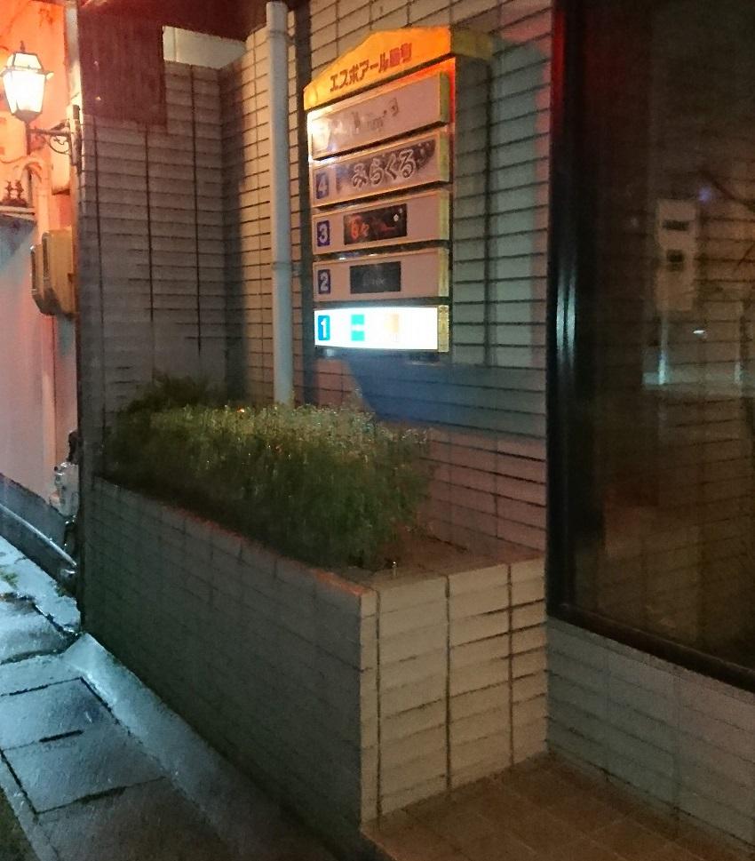 仏料理食堂シェオダ(chez Oda)入口
