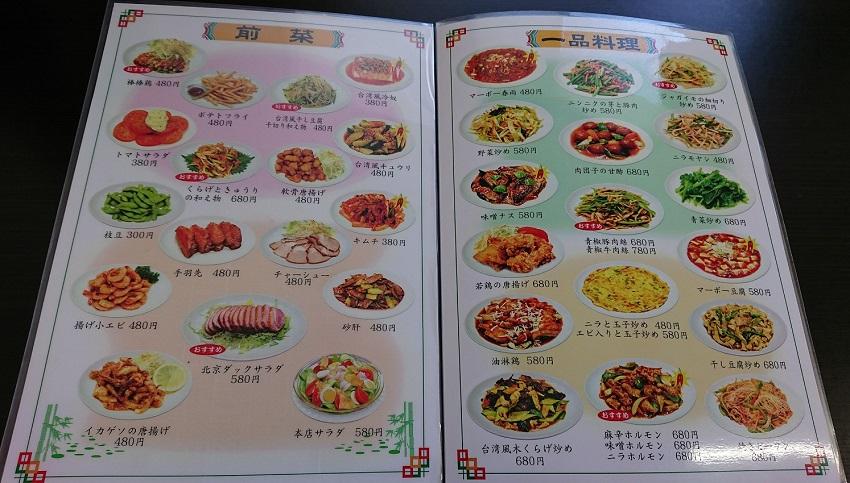 台湾料理萬龍(まんりゅう)メニュー
