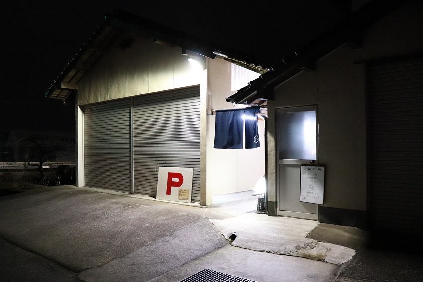 ごはんやふまる駐車場