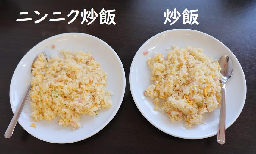 台湾料理萬龍(まんりゅう)炒飯