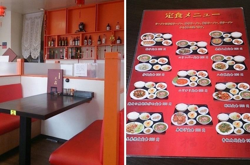 天鑫 (テンシン)のメニュー・店内