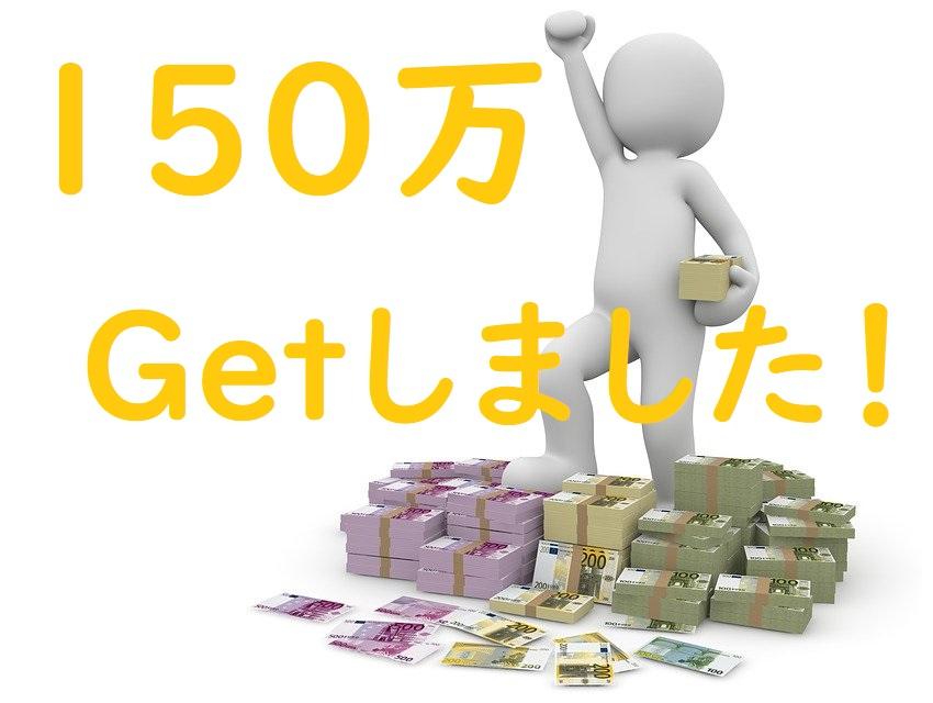 楽天ポイント150万円