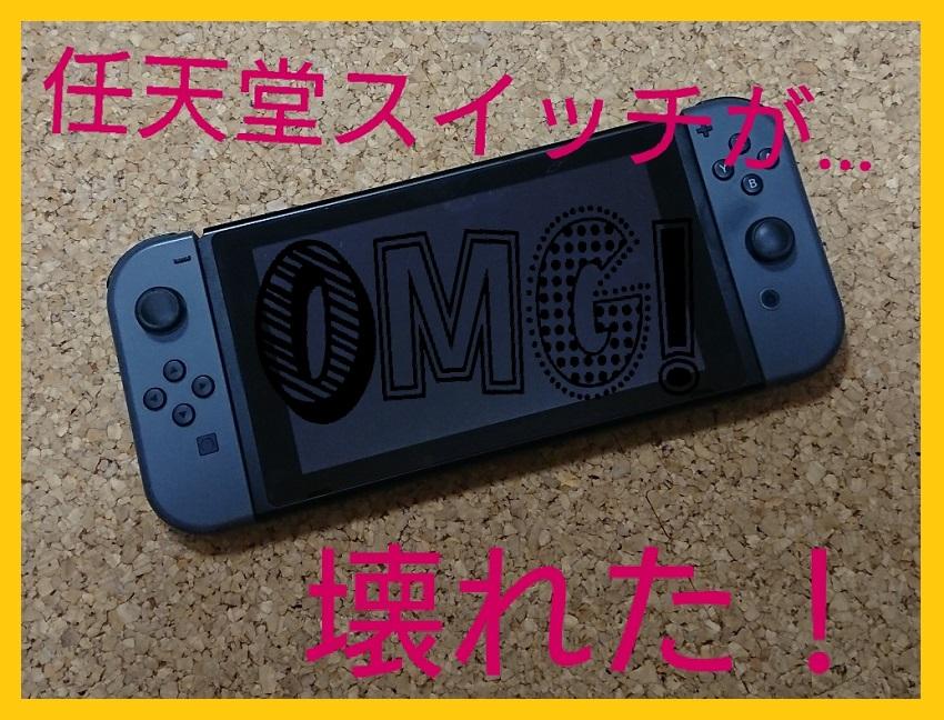 任天堂スイッチ(Nintendo Switch)ニンテンドー