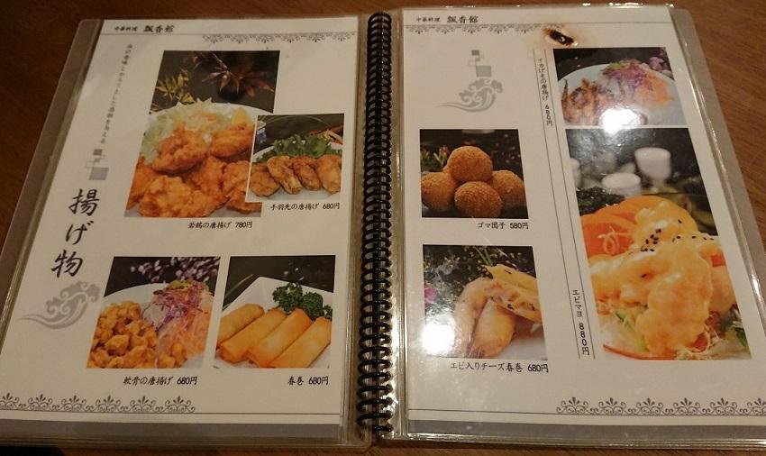 中華料理 飄香館(ぴょしゃんかん)メニュー