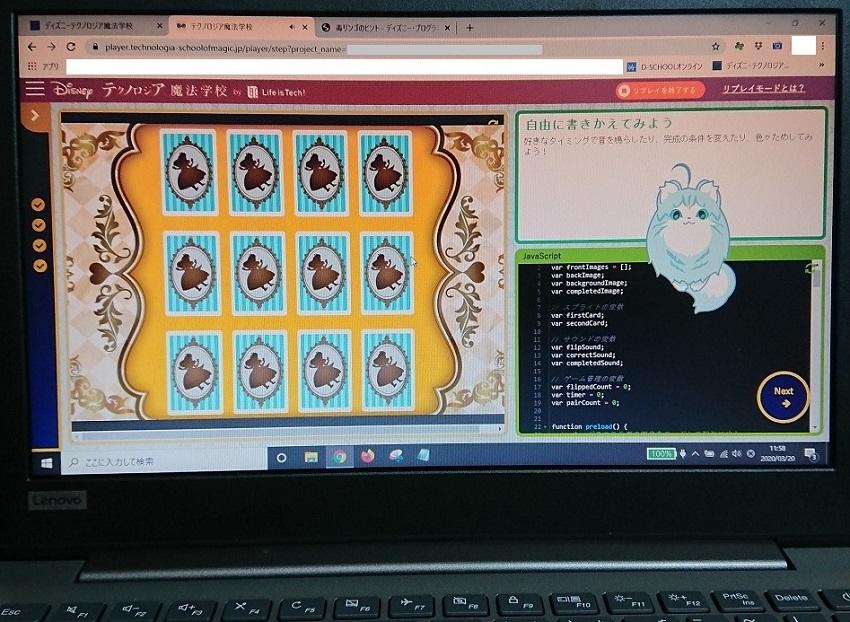 小学生のオンラインプログラミング教室