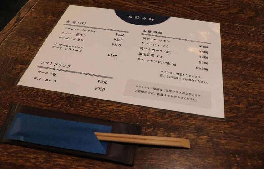 メニュー「日本蕎麦 遊庵」津山市