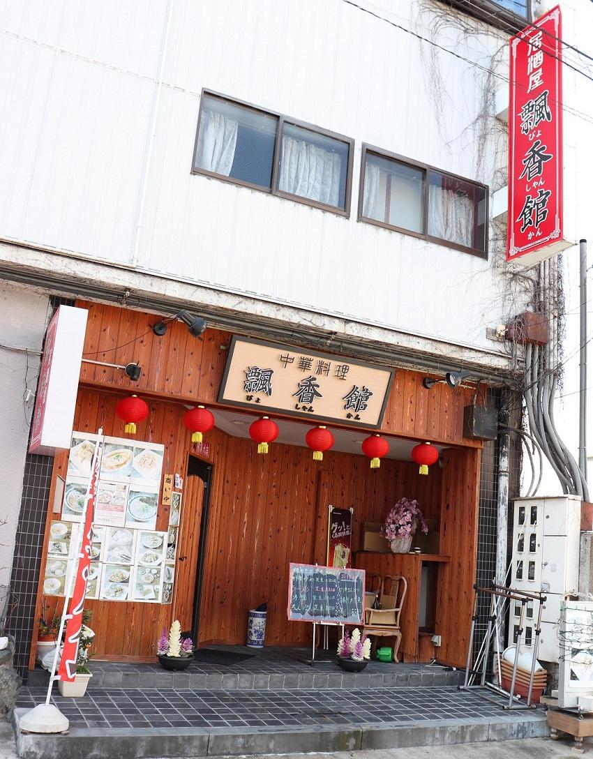 中華料理 飄香館(ぴょしゃんかん)外観