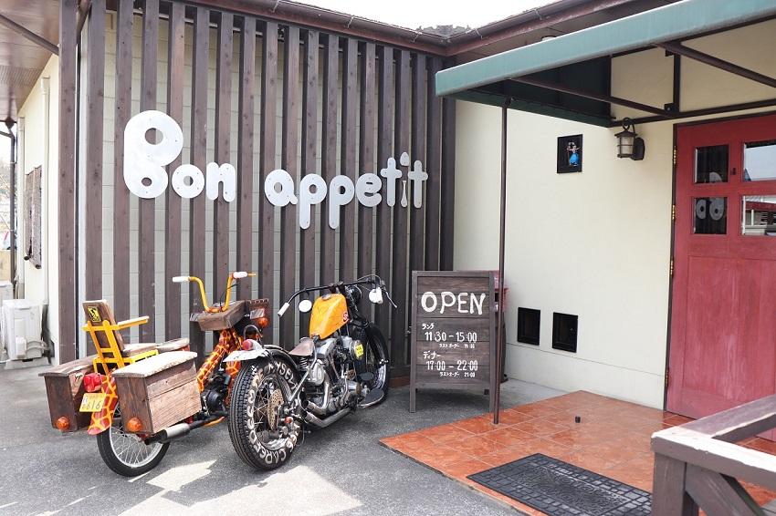 Bon appetit(ボナぺティ)