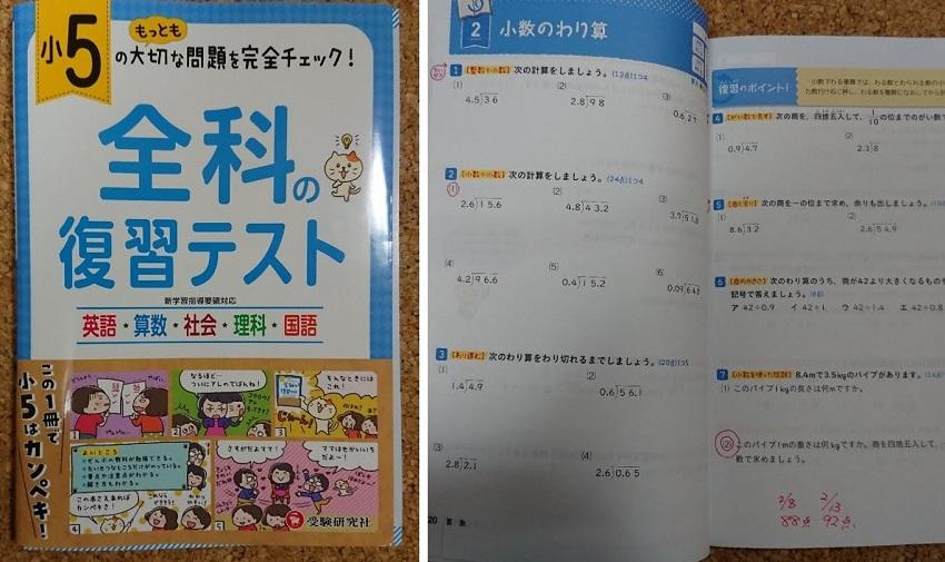 小学5年生教材(テキスト)