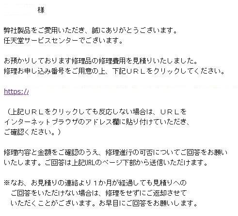 任天堂(ニンテンドー)からのメール