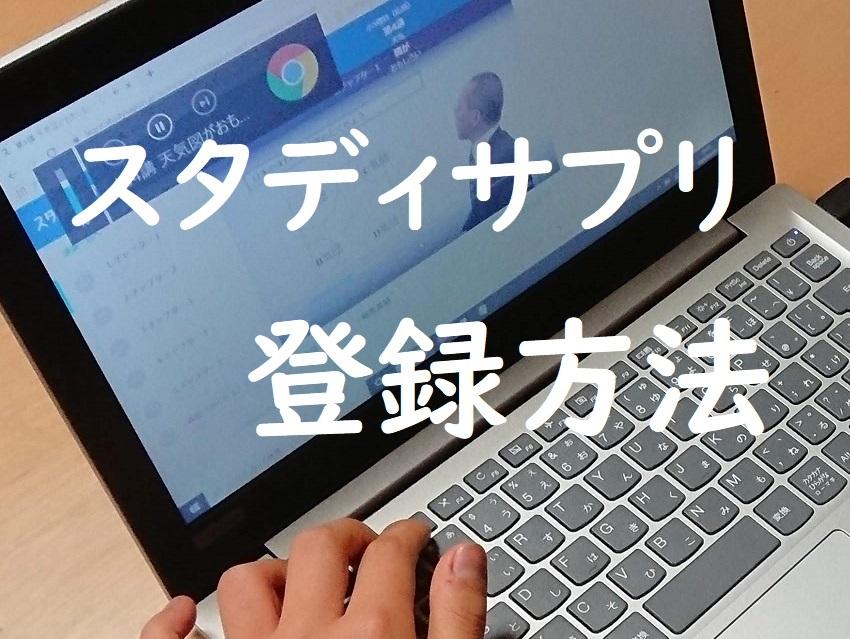 スタディサプリ(小学講座・中学講座)登録方法