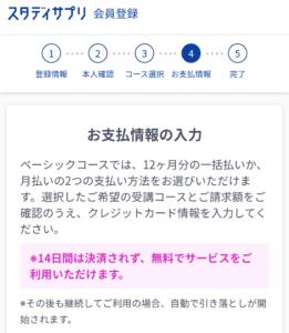 スタディサプリ(小学講座・中学講座)