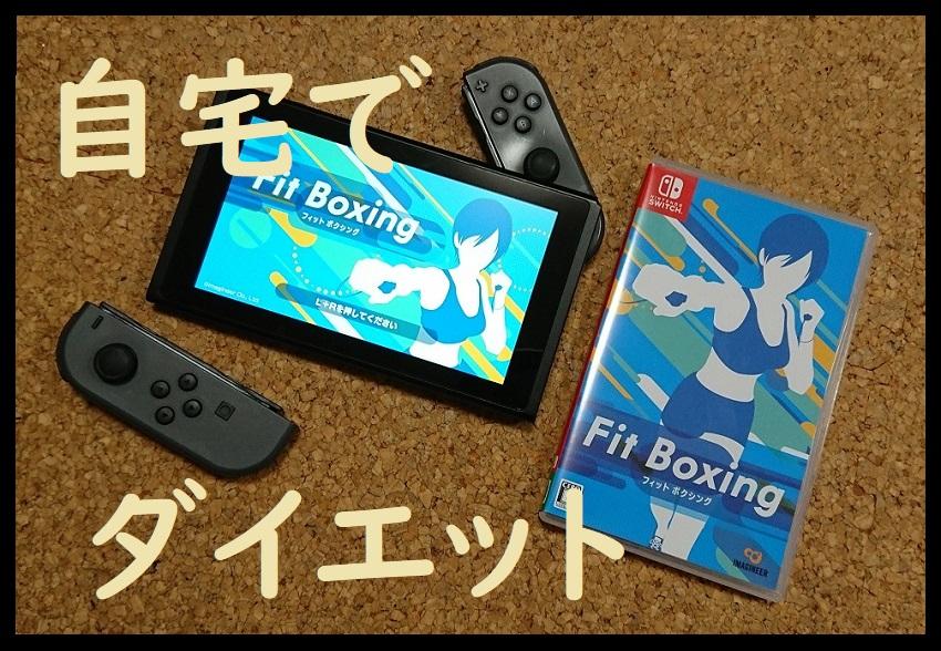 任天堂スイッチ(Nintendo Switch)Fit Boxing(フィットボクシング)