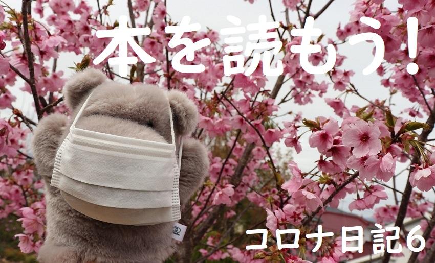 本を読もう(コロナ日記6)