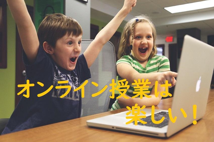 小学生の習い事【おすすめオンライン授業まとめ】