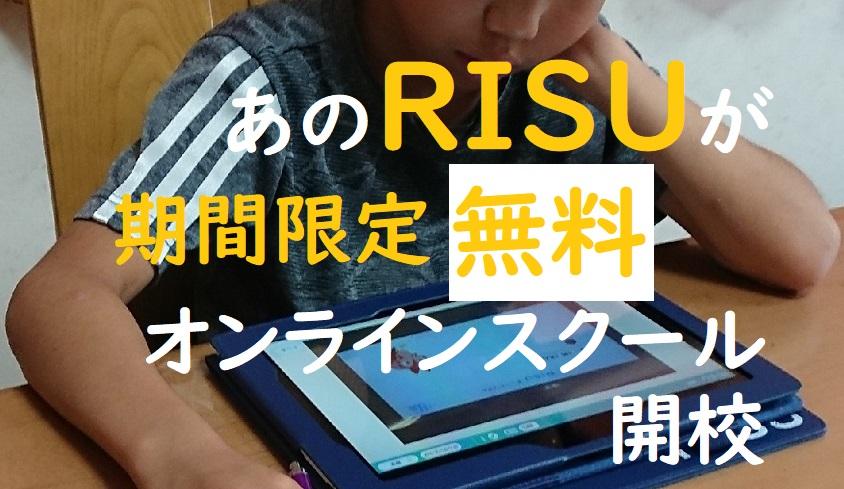 【無料】RISU小学生オンラインスクール(YouTube)