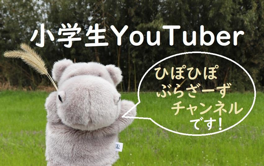 小学生ユーチューバー(YouTuber)