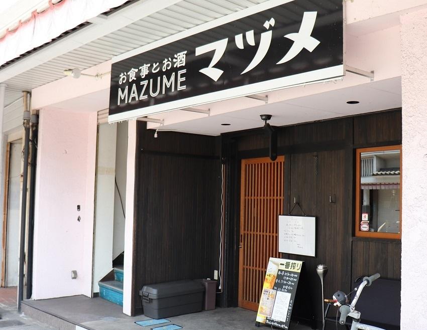 お食事とお酒MAZUME(マヅメ)