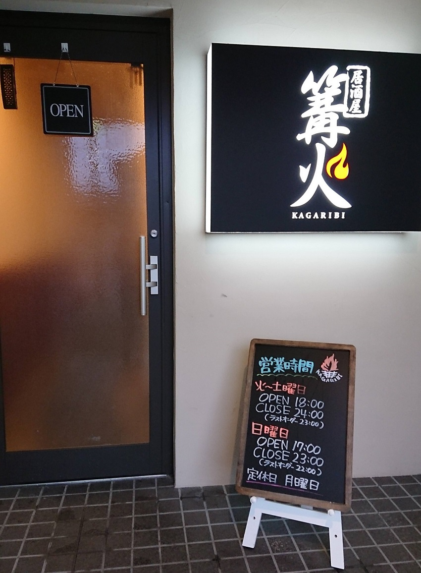 居酒屋「篝火(かがりび)」