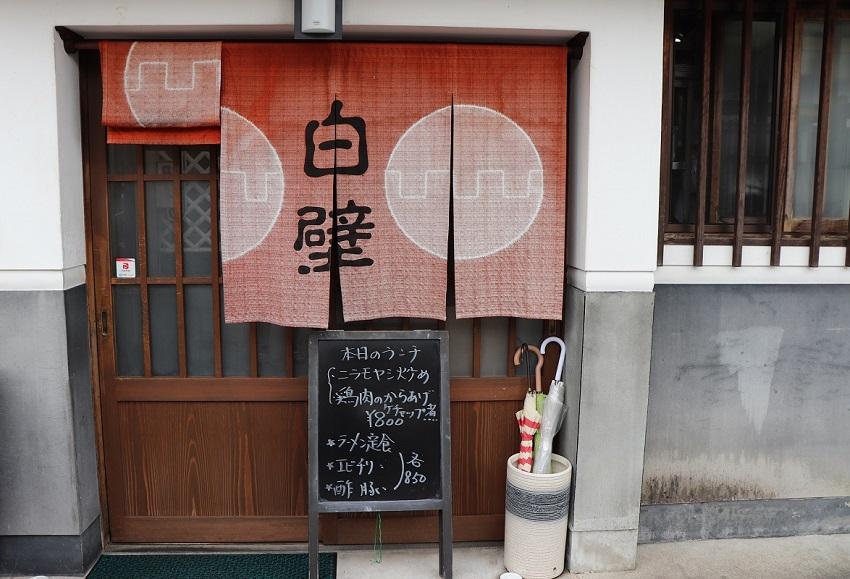 中華料理店「白壁」