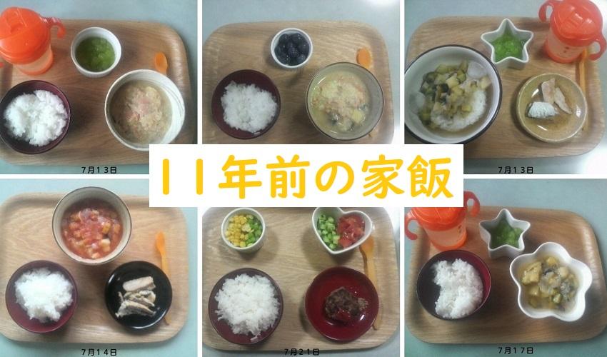 家飯(離乳食)
