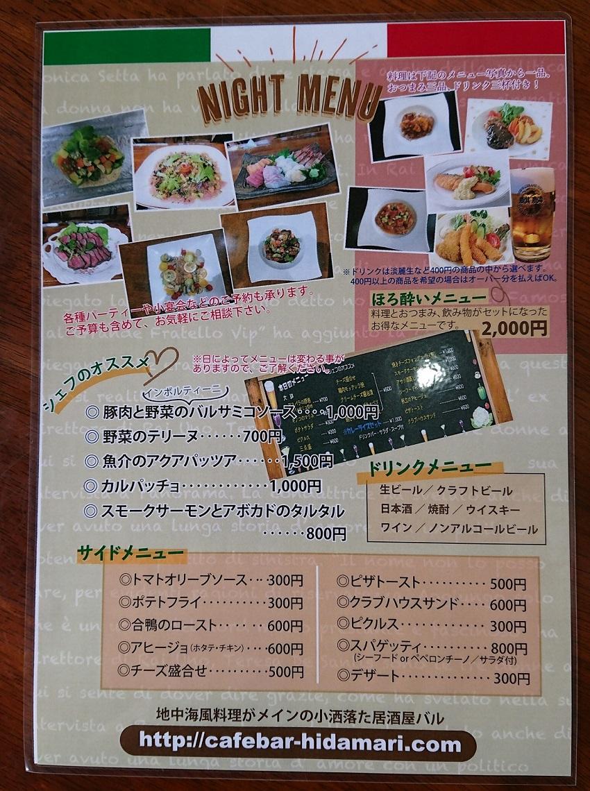 地中海風料理「カフェ&居酒屋バルひだまり」メニュー