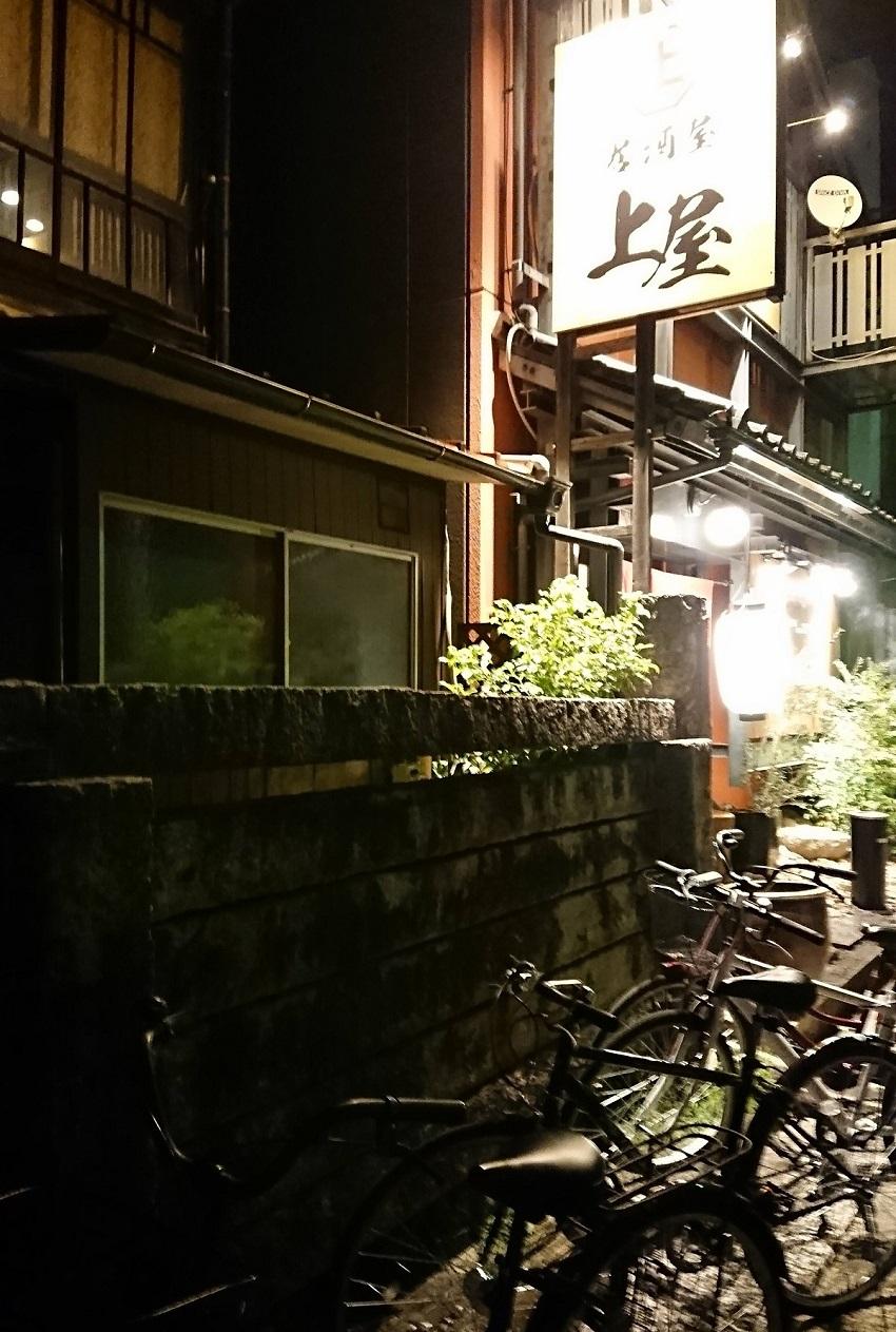 居酒屋上屋(かみや)