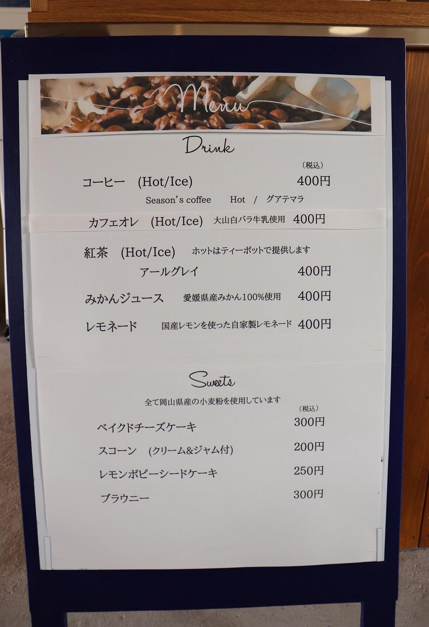 ギャラリーFIXAとcafe calme(カフェカルム)メニュー
