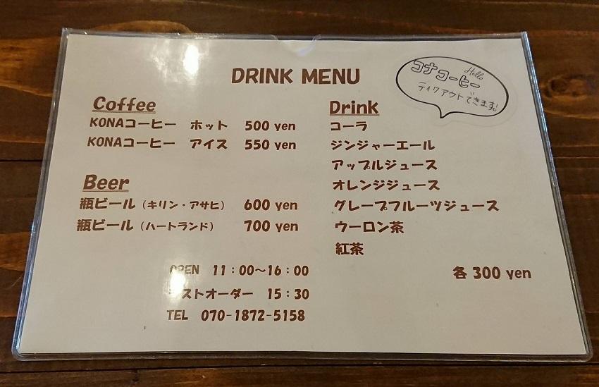 cafeオトナリのメニュー