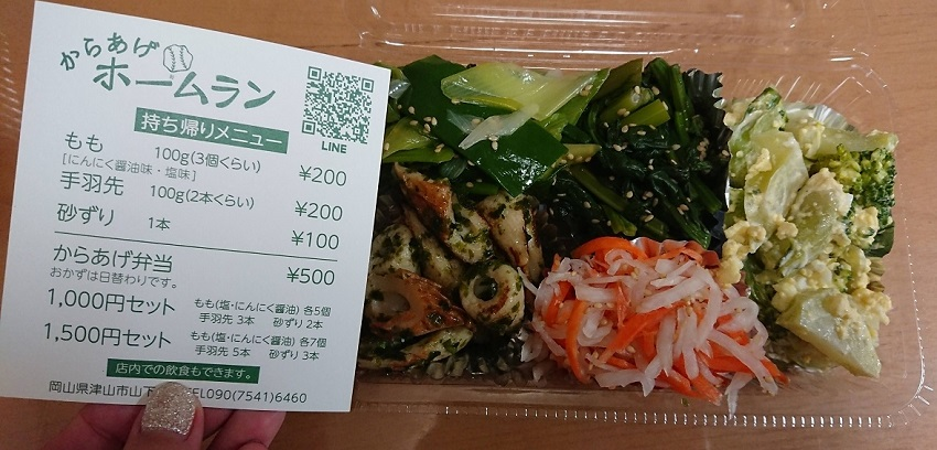 唐揚げホームランのお惣菜