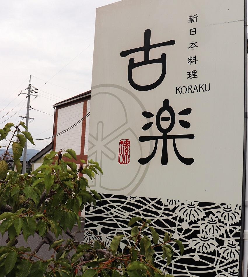 新日本料理ランチ「古楽(こらく)」