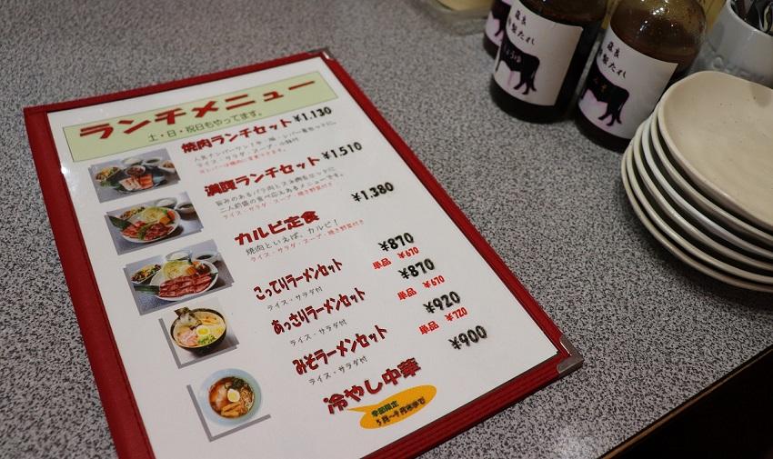 焼肉藤良(院庄インター店)メニュー