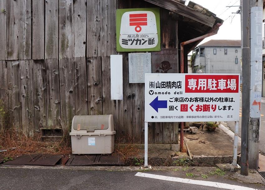 ヤマダデリ(yamada deli)駐車場