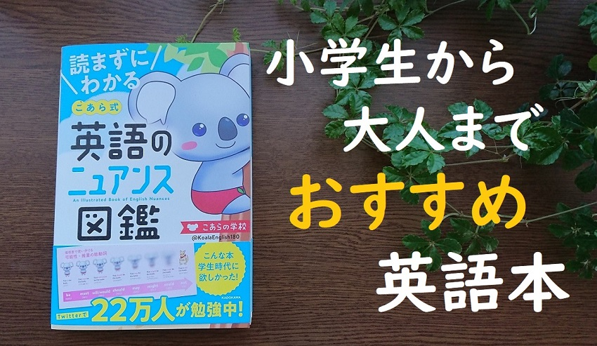 読まずにわかるこあら式英語のニュアンス図鑑(コアラの学校)