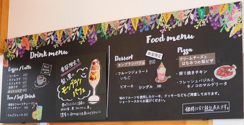 フルーツ農園「きよとうカフェ」メニュー