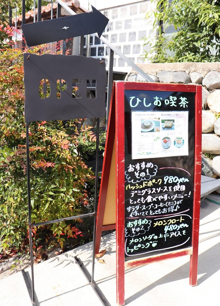 勝山文化往来館カフェ・ギャラリー「ひしお」メニュー