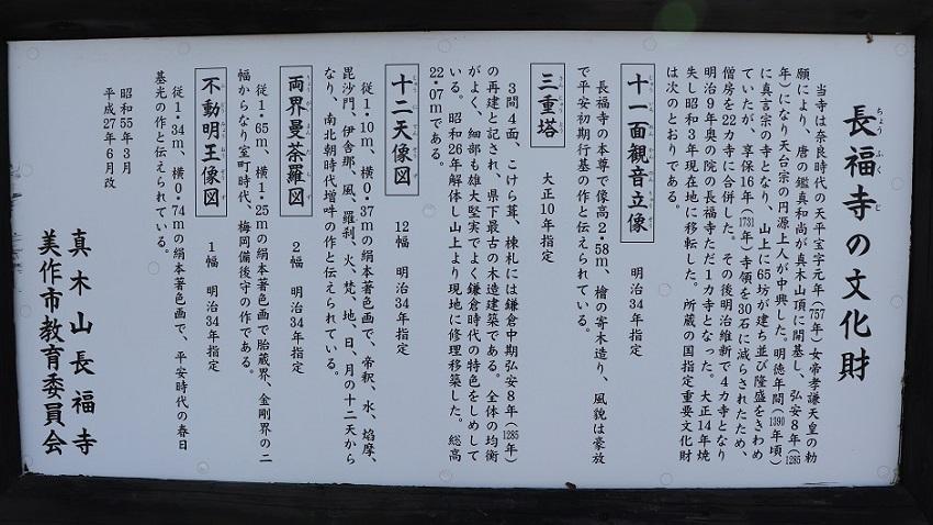 真木山長福寺(岡山県)