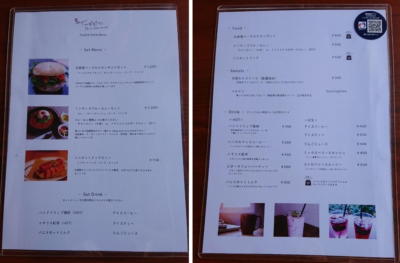 旅人食堂~TABIBITO SHOKUDOメニュー