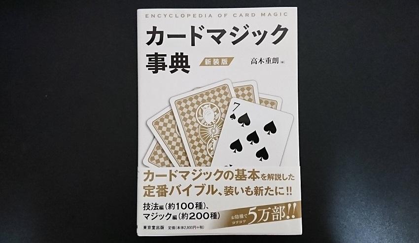嵐の二宮和也さん人生を変えた愛読書「カードマジック事典」