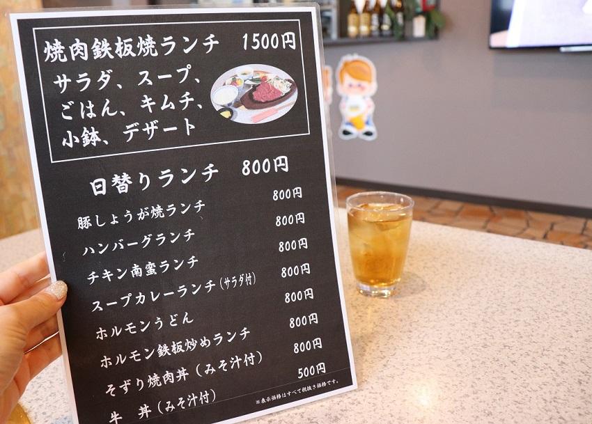 作州牛焼肉ランチ「しん」メニュー山本精肉店