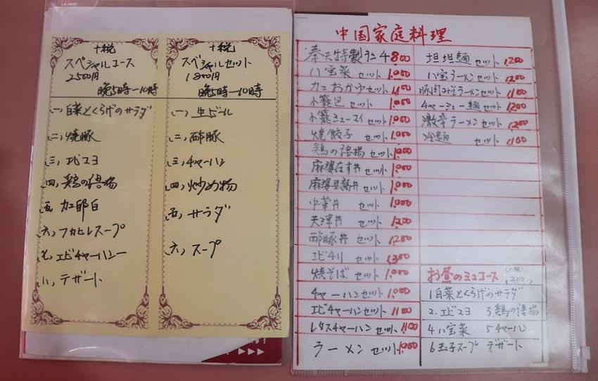 中華料理奉天メニュー